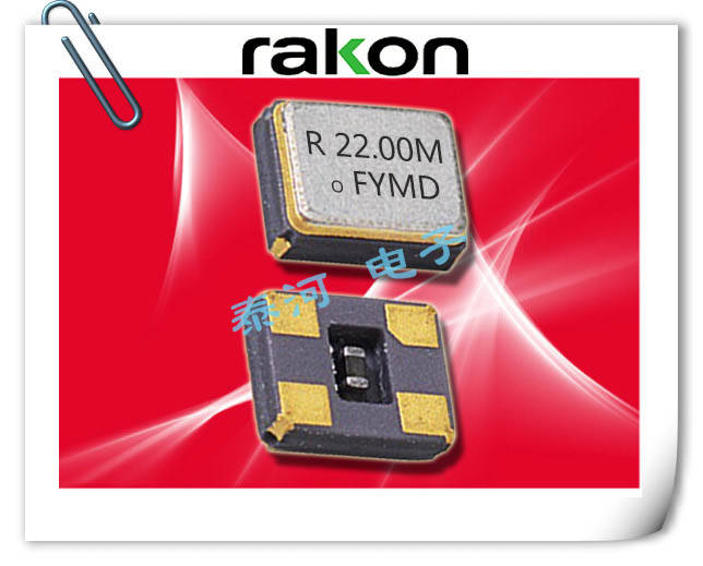 瑞康晶振,贴片晶振,RXT2016AT晶振