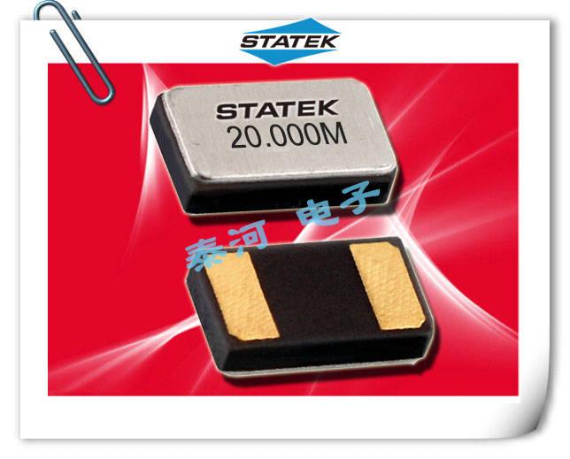 Statek晶振,贴片晶振,CX20晶振