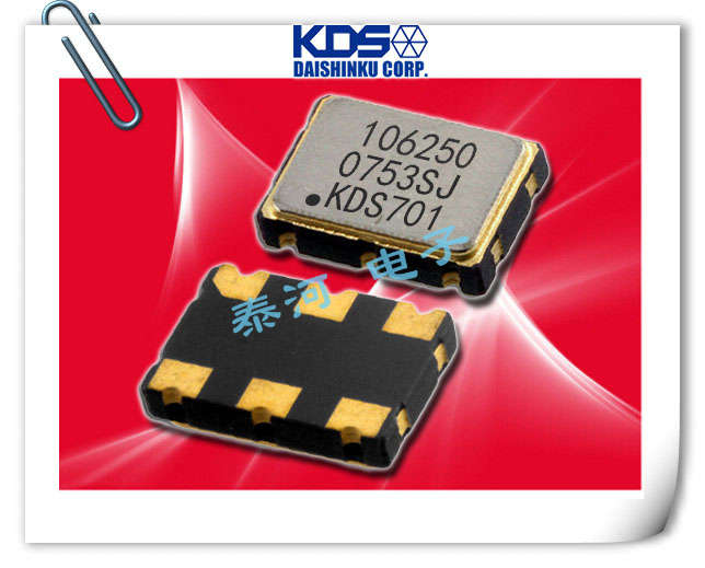KDS晶振,贴片晶振,DSO753SD晶振,HCSL输出晶振