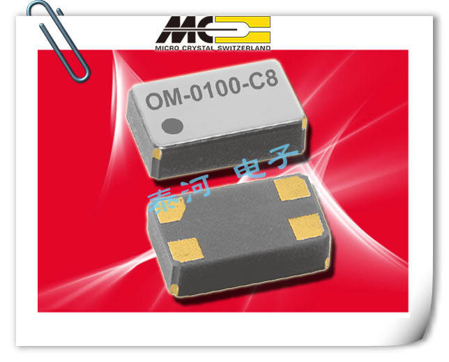 微晶晶振,贴片晶振,OM-7605-C8晶振,低功率有源晶振