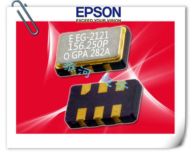 爱普生晶振,贴片晶振,EG-2103CB晶振,5032差分晶振