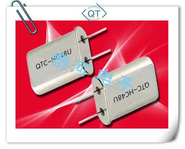 Quarztechnik晶振,石英晶振,QTCC-HC49U晶振,大体积直插晶体