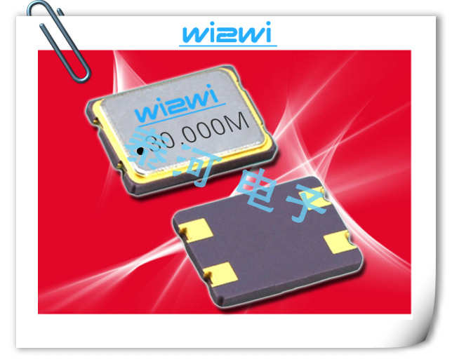 Wi2wi晶振,贴片晶振,C7晶振,7050石英晶体谐振器