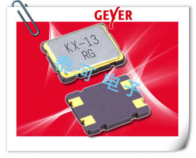 Geyer晶振,贴片晶振,KX-13晶振,进口宽频晶体