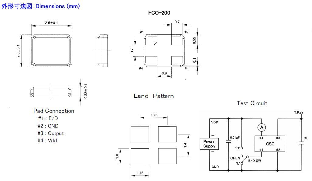 Fujicom晶振,贴片晶振,FCO-216晶振,FCO-226晶振,FCO-236晶振