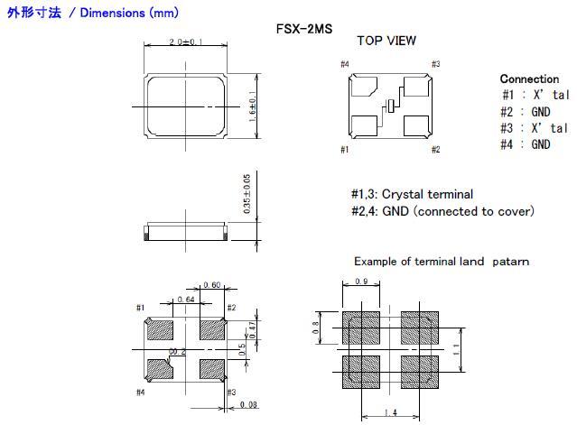 Fujicom晶振,贴片晶振,FSX-2MS晶振,2016富士通晶振
