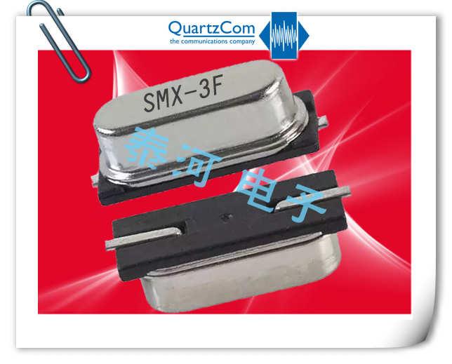 Quartzcom晶振,贴片晶振,SMX-3F晶振,电脑音频假贴晶体