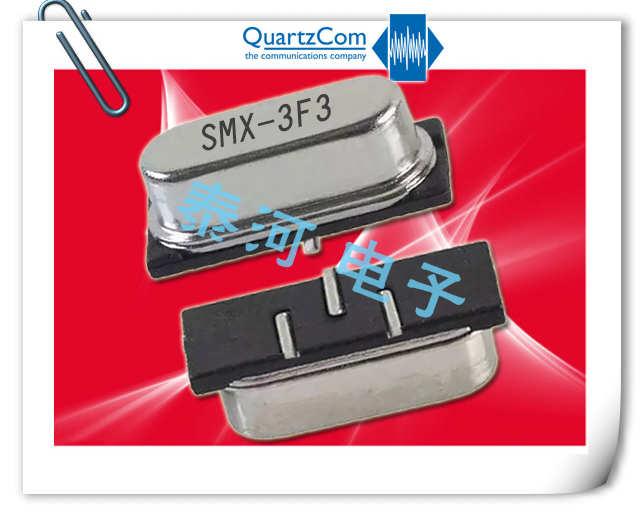 Quartzcom晶振,贴片晶振,SMX-3F3晶振,49SMD型三脚汽车电子晶振