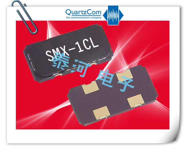 Quartzcom晶振,贴片晶振,SMX-1CL晶振,大尺寸全陶瓷SMD晶体