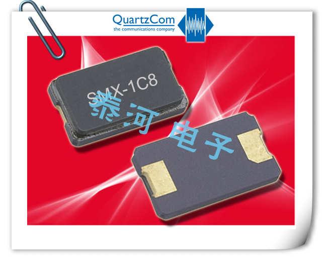 Quartzcom晶振,石英晶振,SMX-1C8晶振,8045汽车电子晶体