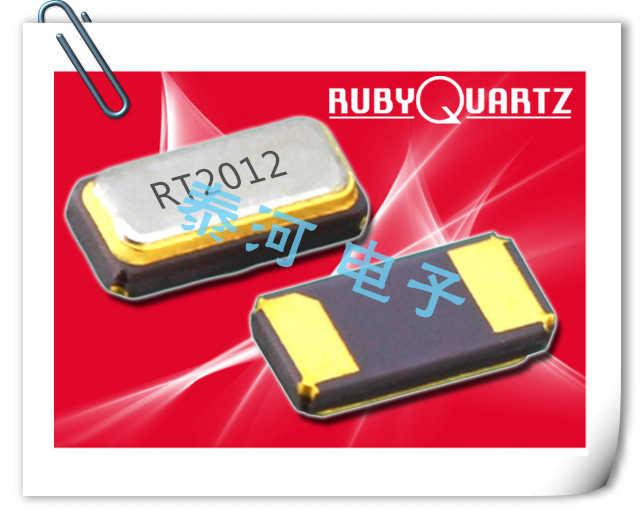 Rubyquartz晶振,贴片晶振,RT2012晶振,2012薄型两脚音叉晶振