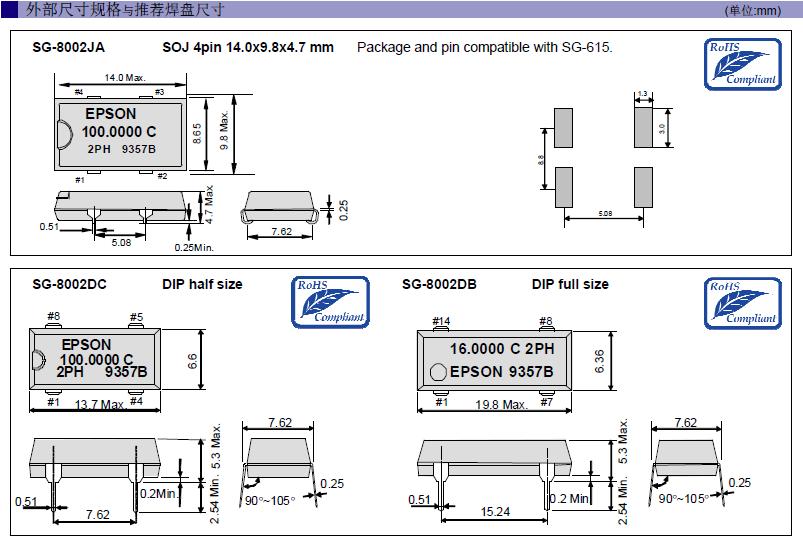 爱普生晶振,石英晶振,SG-8002DB晶振,陶瓷面插件可编程晶振