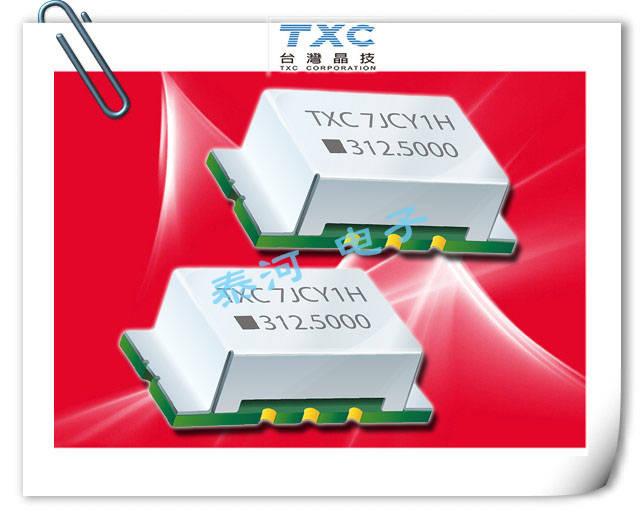 TXC晶振,压控晶振,7H晶振,多输出方式振荡器