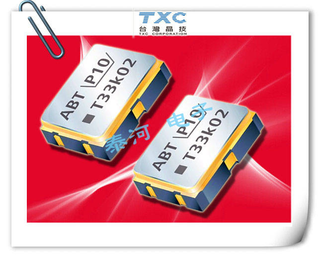 TXC晶振,温补晶振,7Q晶振,7Q19204003晶振