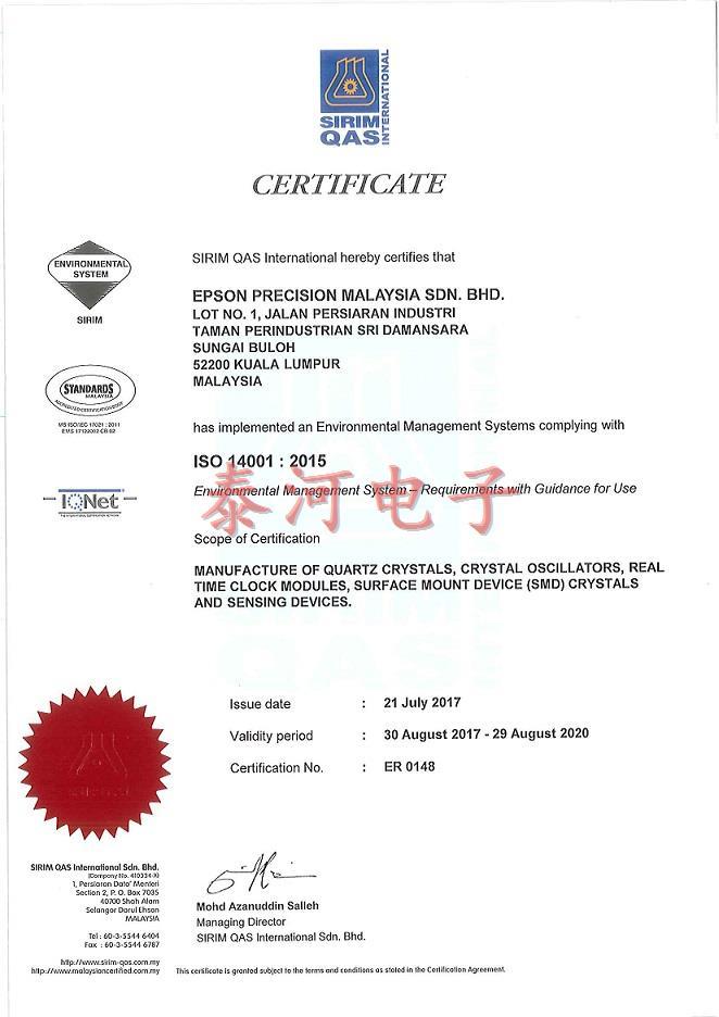 爱普生晶振ISO14001认证