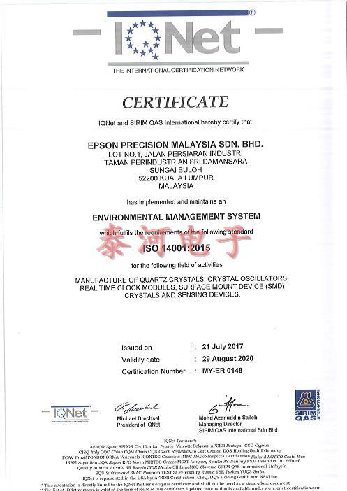 爱普生马来西亚工厂ISO14001认证