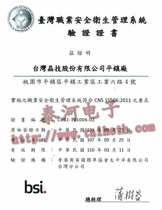 台湾TXC晶振公司CNS 15506:2011认证