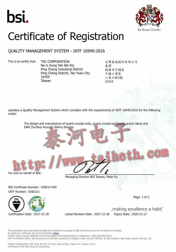 台湾TXC晶振IATF16949认证