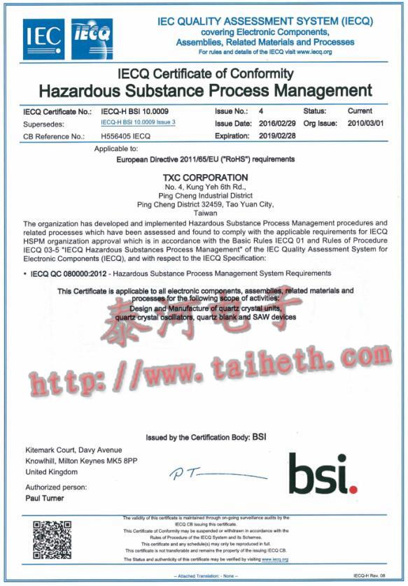 台湾TXC晶振IECQ QC080000认证
