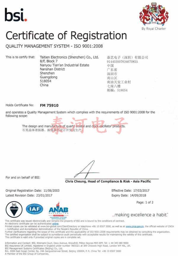 泰藝晶振(深圳)公司ISO9001認證書