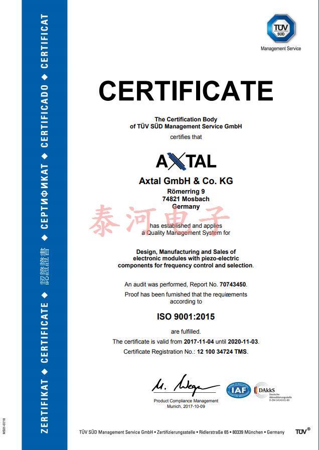 德国Axtal GmbH集团ISO9001认证